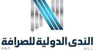 اسعار التحويل شركه الندى الدوليه للصرافه تحويل الجنية المصرى  السبت ٩ فبراير ٢٠١٩