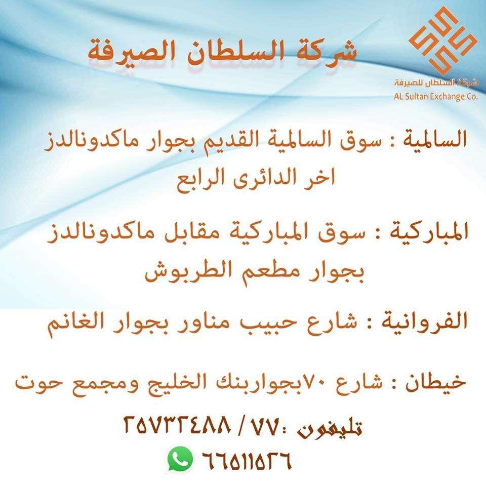 سعر الالف جنيه بالدينار الكويتي شركة السلطان للصرافة