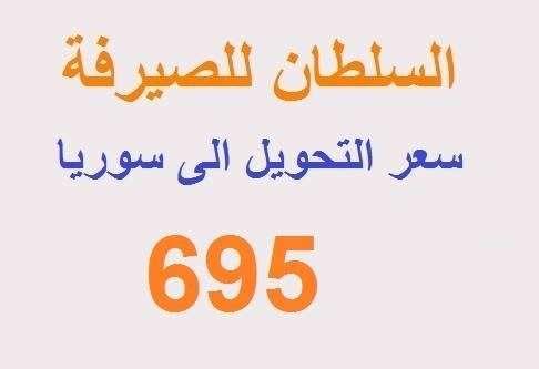 ليره سوريه مقابل دينار كويتي تحويل الي سوريا