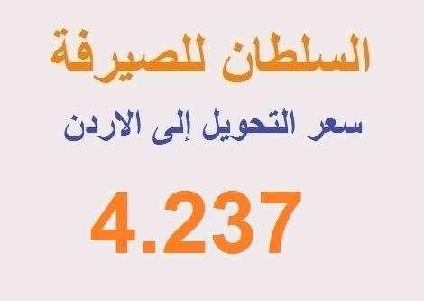 دينار اردني مقابل الدنيار الكويتي تحويل