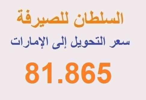 درهم اماراتي مقابل دينار كويتي تحويل