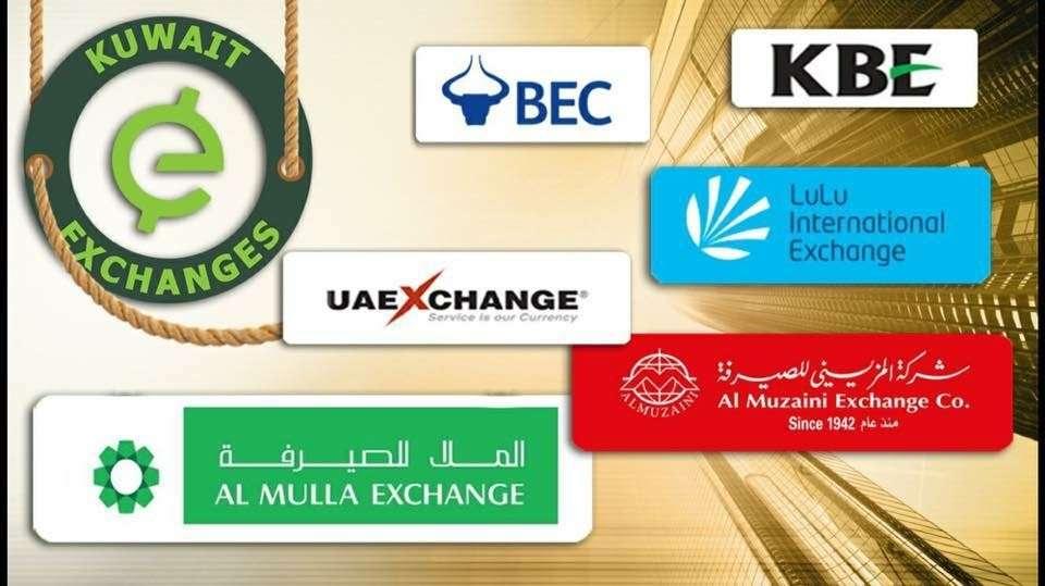 العملات في صرافات الكويت