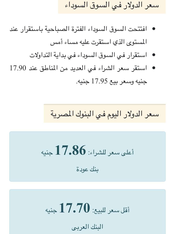 سعر الدولار اليوم الأحد 26-8-2018 بالبنوك المصرية والسوق السوداء