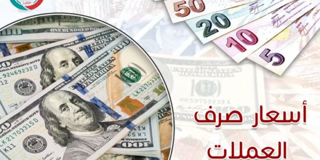 أسعار العملات اليوم الثلاثاء 20- 11- 2018 في البنوك والسوق السوداء