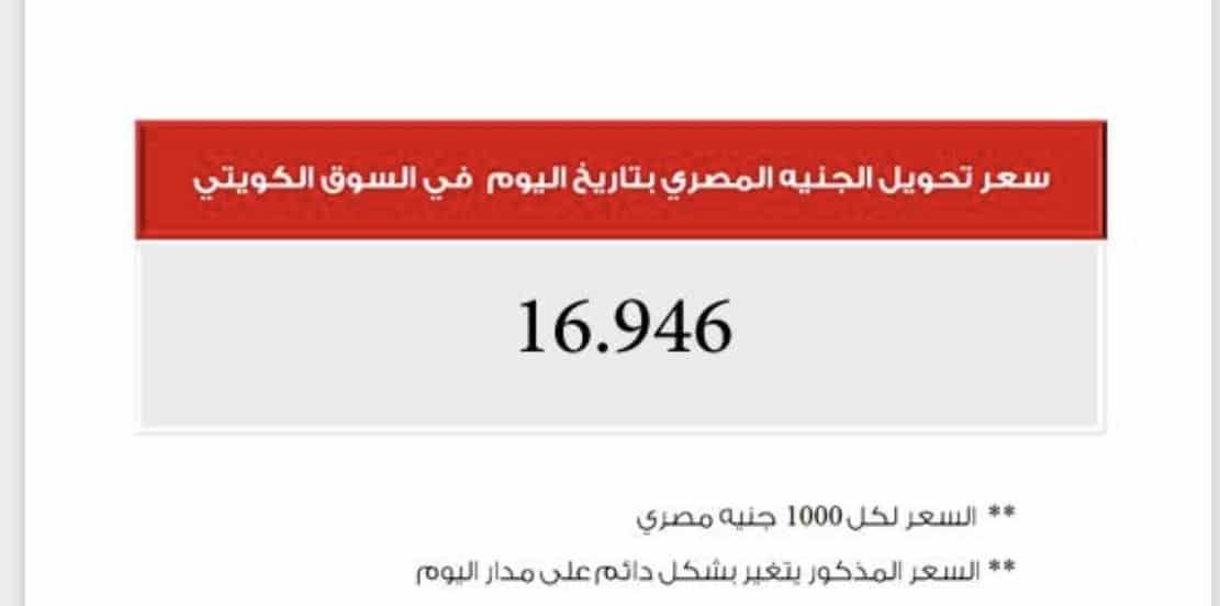 صرافة المزيني سعر تحويل الجنية المصرى اليوم الى جميع البنوك المصرية الاحد ٣٠ ديسمبر 2018