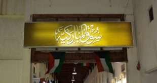 الكويت | احتجاجا على إرتفاع الإيجارات… 530 محلا فى المباركية تغلق أبوابها