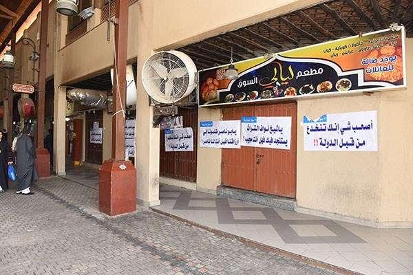 الكويت | احتجاجا على إرتفاع الإيجارات... 530 محلا فى المباركية تغلق أبوابها