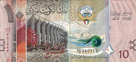 عشرة دينار كويتي سعر العملات في صرافات الكويت