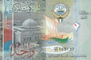 واحد دينار كويتي