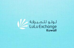 صرافة لولو للصيرفة بالكويت