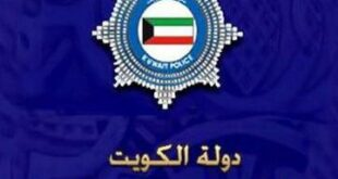 الأدنى لراتب الوافد المقيم بالكويت من ٤٥٠ ديناراً إلى ٥٠٠ دينار، كشرط أساسي لالتحاق بعائل