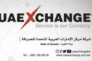 مركز الامارات العربية للصرافة اليوم