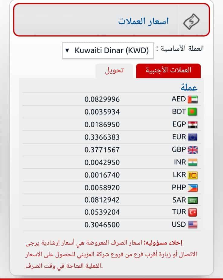سعر الالف في المزيني اليوم تحويل الجنية المصري بالحساب تحويل العملات الاثنين ٧ اكتوبر