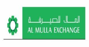 سعر الألف المصري في الملا للصرافة اليوم واسعار العملات بالكويت الخميس ٢٠ فبراير