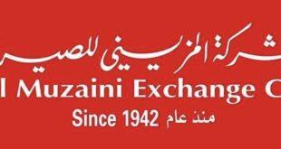 صرافة المزيني الكويت تحويل عملات اسعار تحويل الجنية والدولار الاحد ٢٣ فبراير