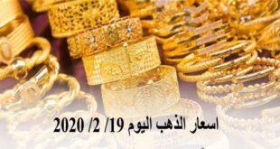 ارتفاع الذهب ٦جنيهات في مصر  تعرف على اسعار الذهب في مصر اليوم ١٩ فبراير