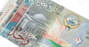 سعر الالف المصري بالدينار الكويتي العملات اليوم بالكويت الجمعة ١٠ أبريل