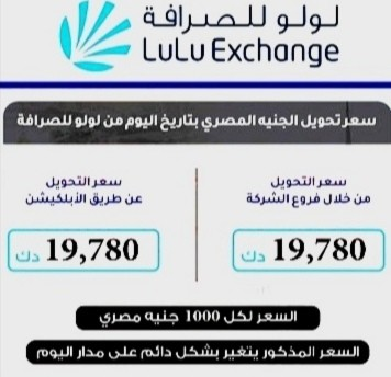 لولو للصرافة الكويت سعر التحويل  المصرى اليوم