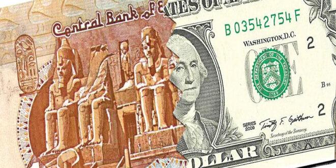 اسعار الدولار الامريكي في السوق المصرفي المصري والبنوك المصريه والاجنبية الموجودة في سوق المصرفي