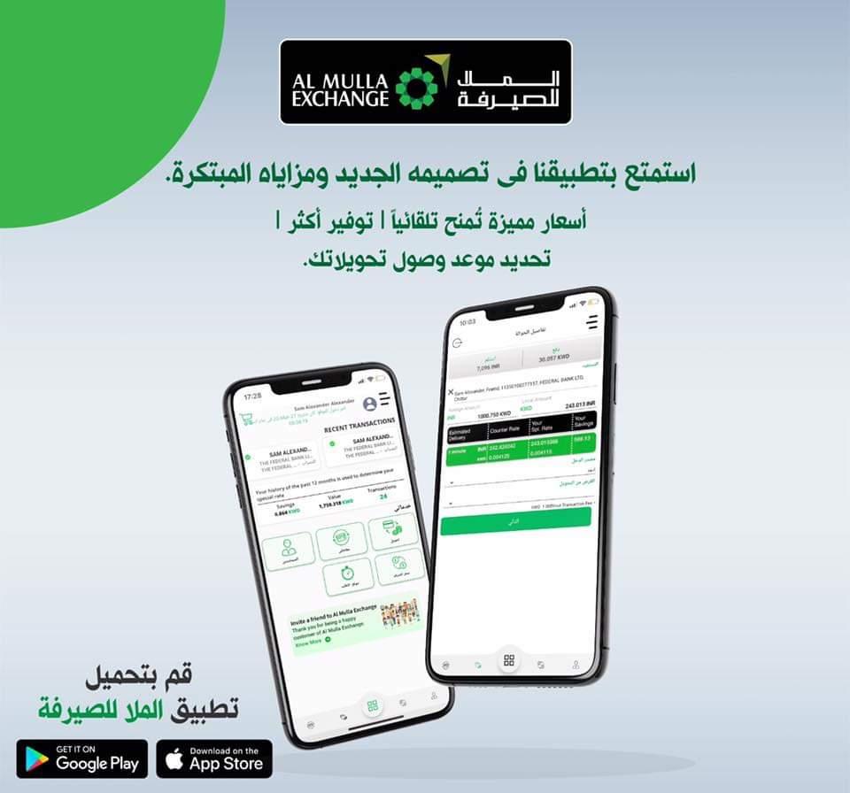 تحميل تطبيق الملا اون لاين لتحويل من الموبايل الي مصر