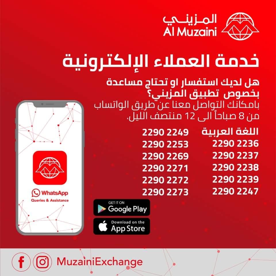أرقام هواتف المزيني للصرافة خدمة العملاء