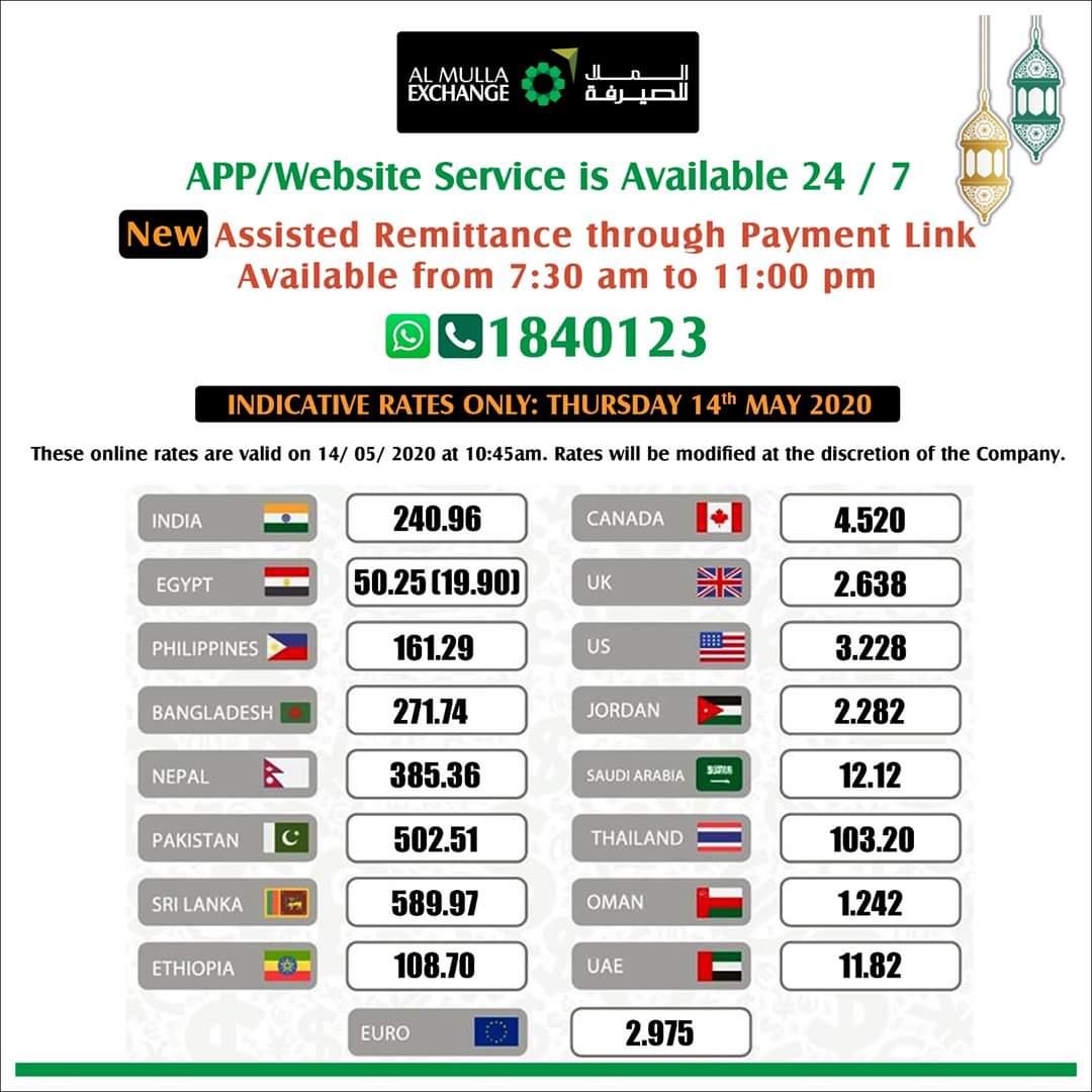 أسعار العملات اليوم تحويل المالي اونلاين خدمة رابط الدفع لتحويلات المالية وانت بالبيت الملا ١٤ مايو