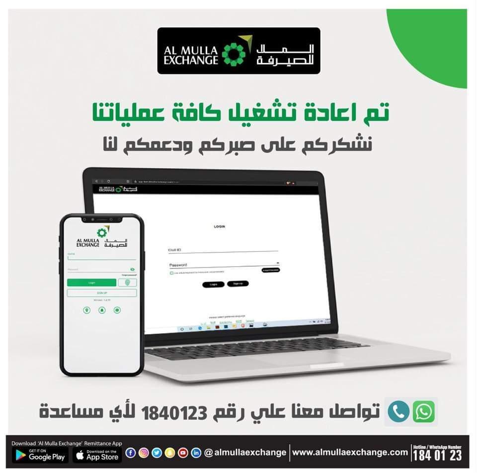 سعر تحويل الالف المصري في صرافة الملا اليوم خدمات التحويل اونلاين