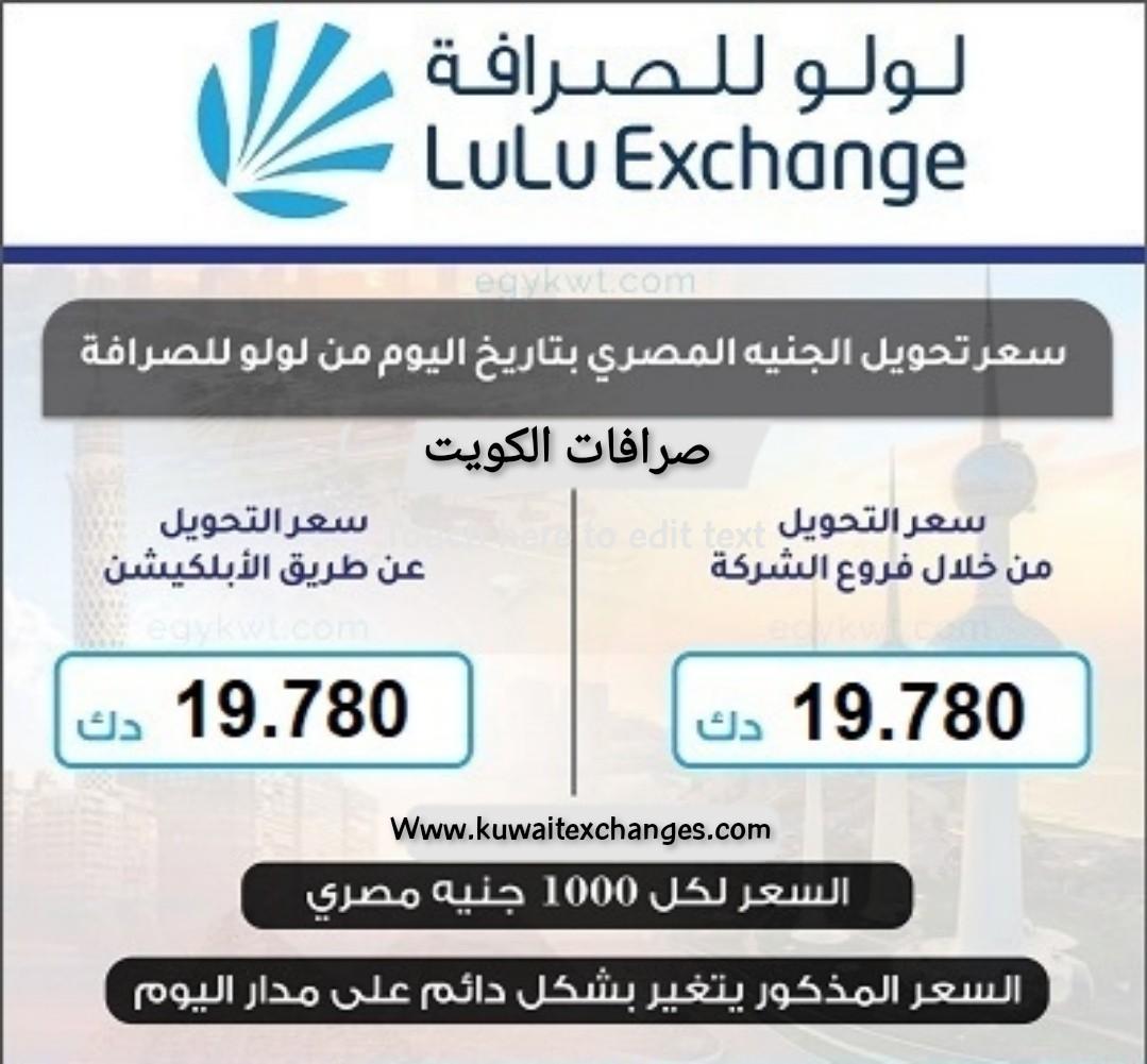 الالف المصري بكام كويتي سعر الدينار الكويتى مقابل العملات صرافة لولو الكويت ٦مايو