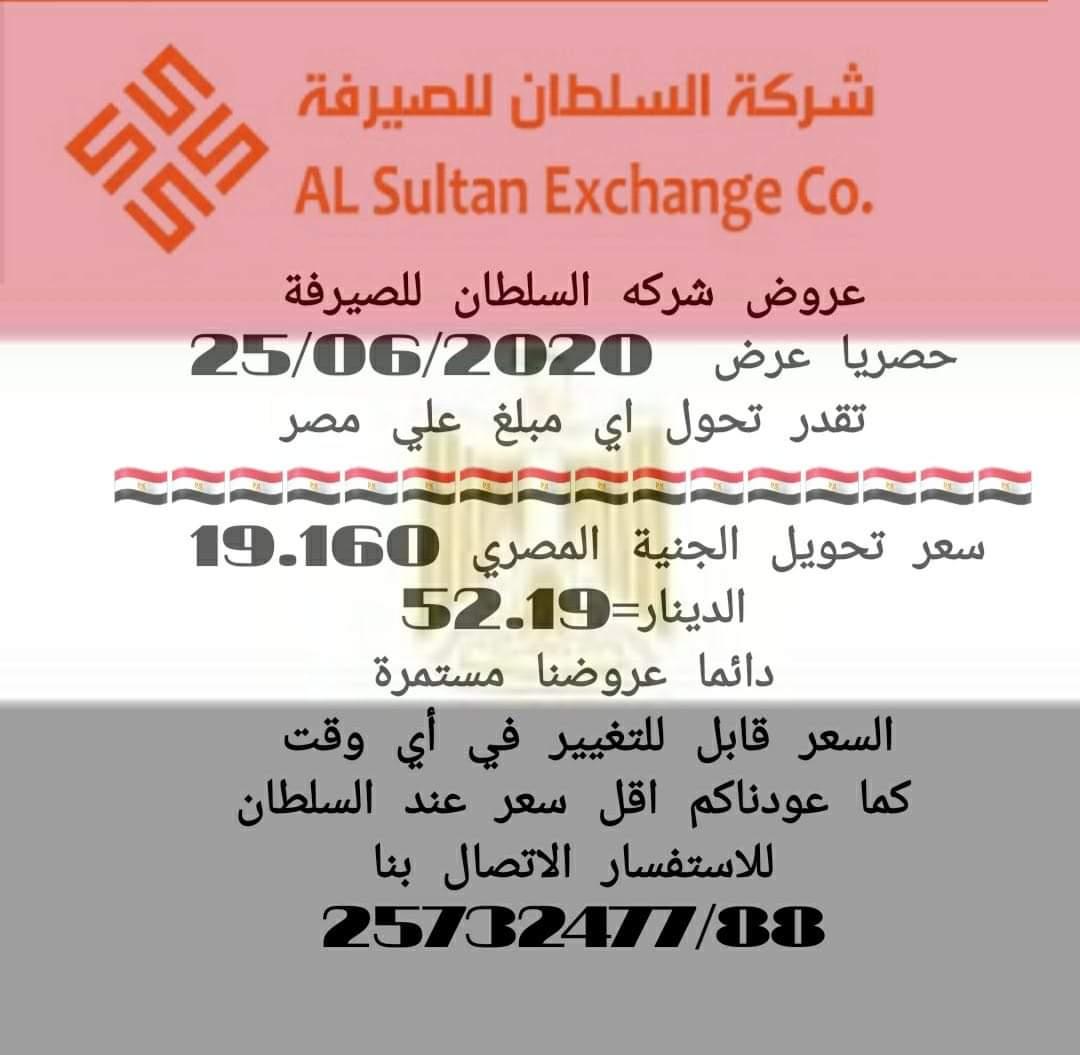 تحويل الدينار الكويتي الى الجنيه المصري اليوم شركة صرافة السلطان الجمعة ٢٦ يونيو