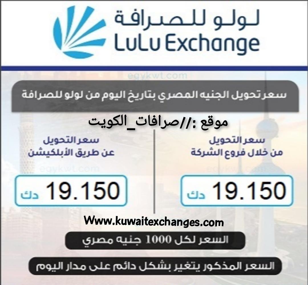 سعر التحويل لمصر سعر الدينار الكويتى مقابل الجنية المصرى صرافة لولو اليوم