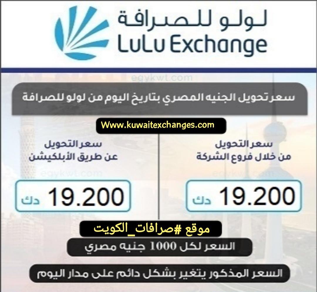 تحويل من جنيه مصري الى دينار كويتي العملات مقابل الدينار الكويتي لولو ١٢ يونيو