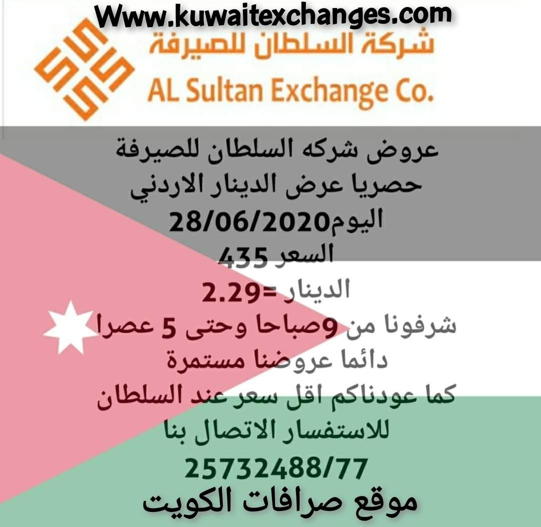 تحويل الدينار الكويتي الي دينار اردني شركة صرافة السلطان ٢٨ يونيو