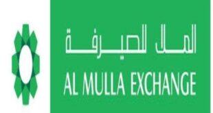 سعر الدينار الكويتي في صرافه الملا تحويل الملا للصرافة اون لاين الخميس ٣٠ يوليو ٢٠٢٠