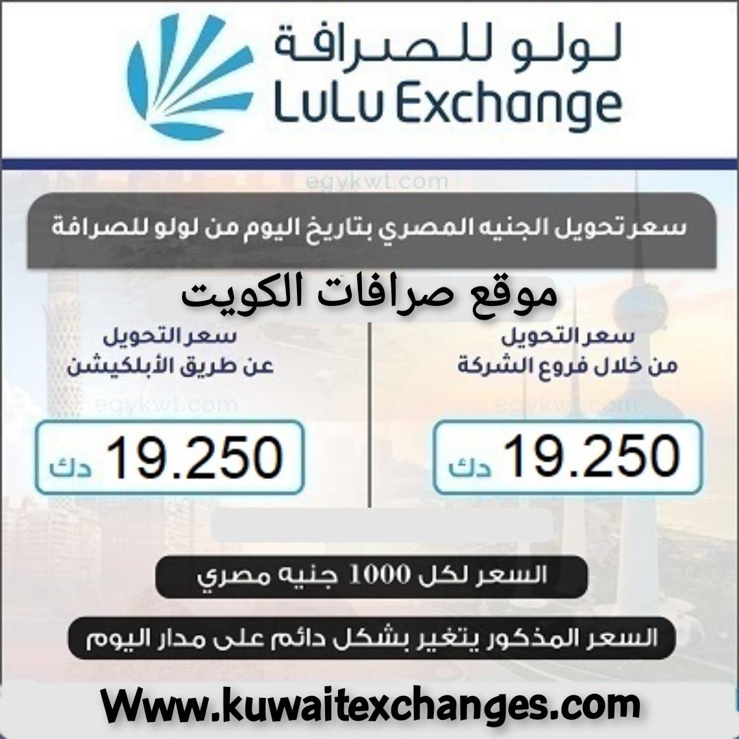 ١٠٠٠ جنيه كم كويتي لولو للصرافه اسعار تحويل العملات اليوم ١ يوليو ٢٠٢٠