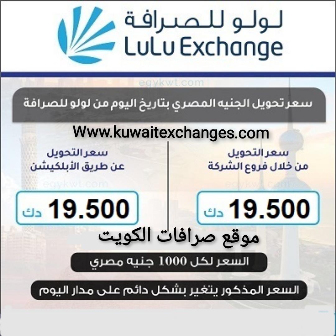 1000 دينار كويتي كم دولار أمريكي ١٠٠٠جنيه مصري اليوم صرافة لولو ١٦ يوليو