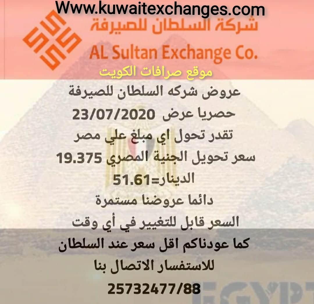 تحويل دينار كويتى الى جنيه مصرى السلطان للصرافة الخميس ٢٣ يوليو ٢٠٢٠
