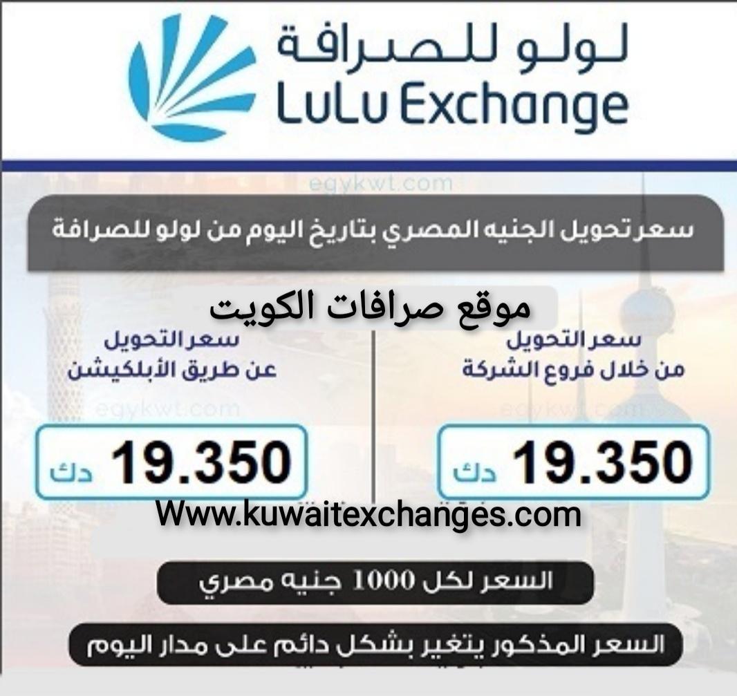 تحويل العملات من دينار كويتي الى جنيه مصري ارخص صرافات الكويت الاربعاء ٢٩ يوليو