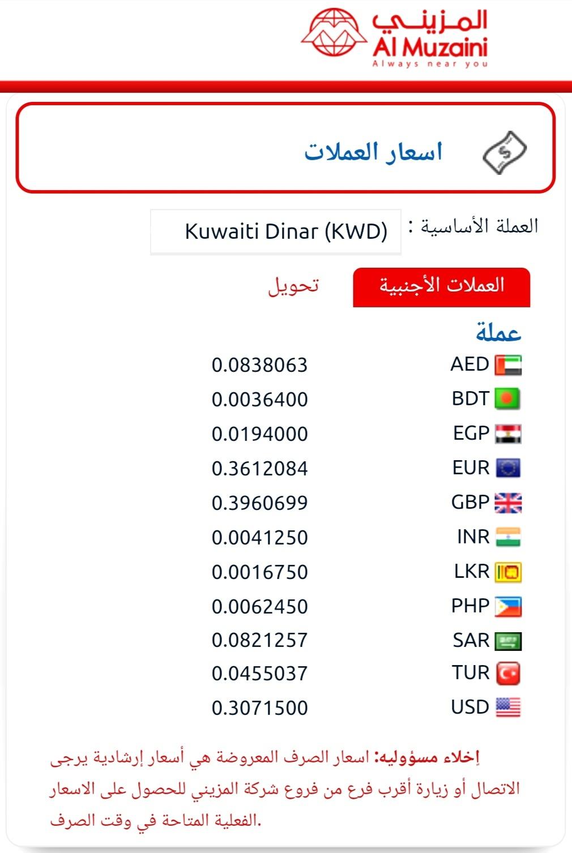 اسعار التحويل من الكويت لمصر اليوم اسعار العملات المزينى ٢٦ يوليو