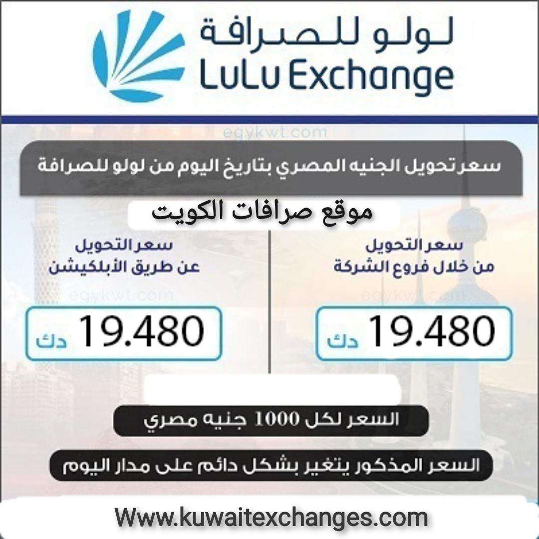 اسعار الجنيه المصرى مقابل الدينار الكويتى أسعار صرف العملات صرافة لولو الكويت ٢٩ أغسطس