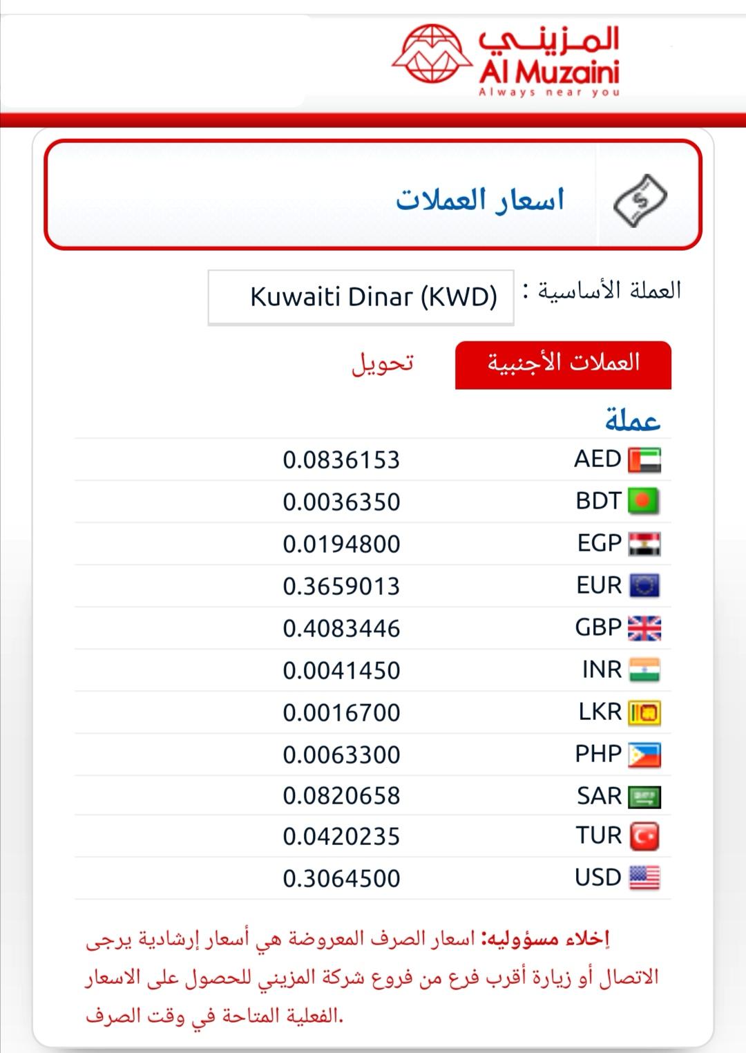 سعر التحويل اليوم تحويل المزيني اسعار العملات تحويل الالف جنية مصري ٢٧ أغسطس