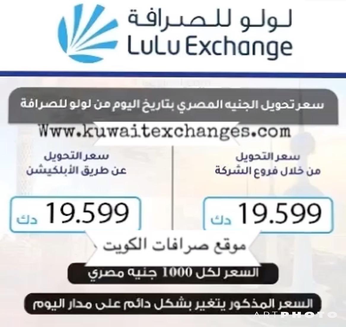 سعر الالف جنية مصري في صرافة لولو الكويت والعملات ١٤سيبتمبر