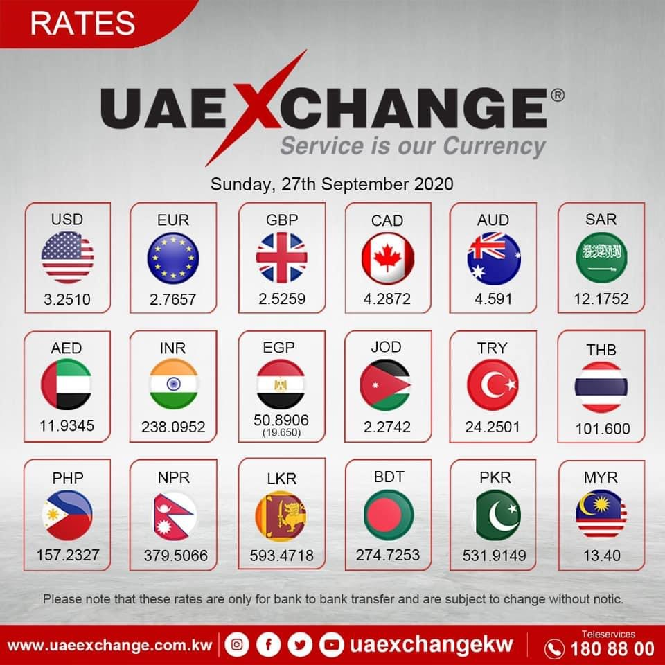 صرافة الامارات العربية بالكويت اسعار تحويل العملات اليوم ٢٧ سيبتمبر