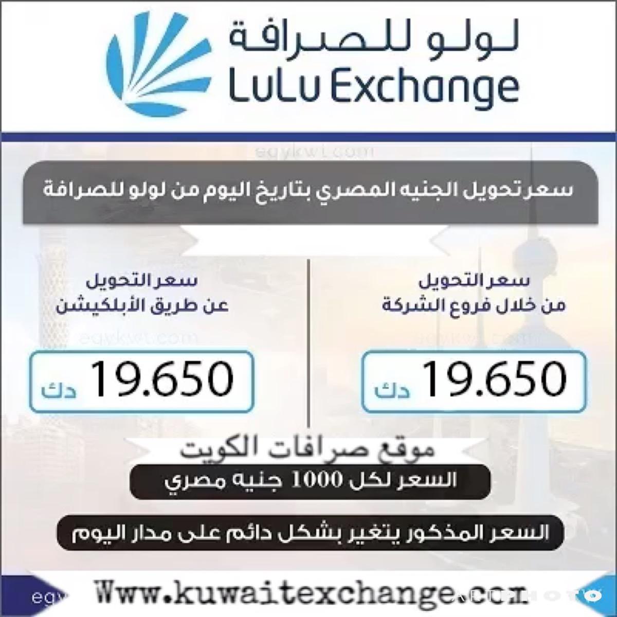 سعر الالف المصري بالدينار الكويتي تحويل العملات اليوم صرافة لولو ٥ أكتوبر