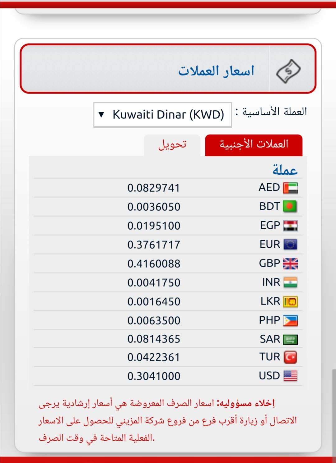 سعر الالف في المزيني اليوم تحويل بالحساب شركة المزيني للصرافة ٣٠ ديسمبر ٢٠٢٠