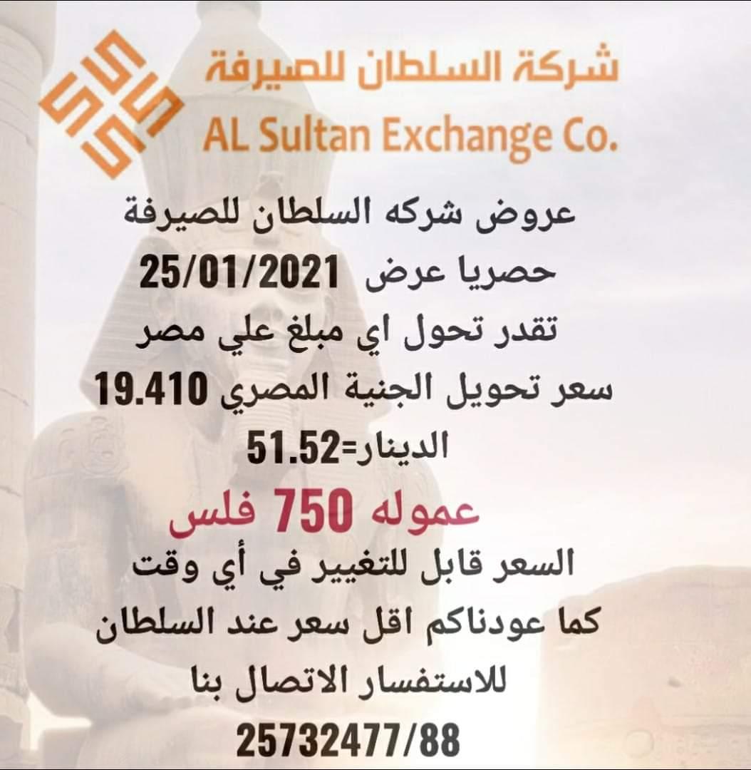 الدينار الكويتى تحويل الى جنيه مصرى شركة صرافة السلطان ٢٥ يناير ٢٠٢١