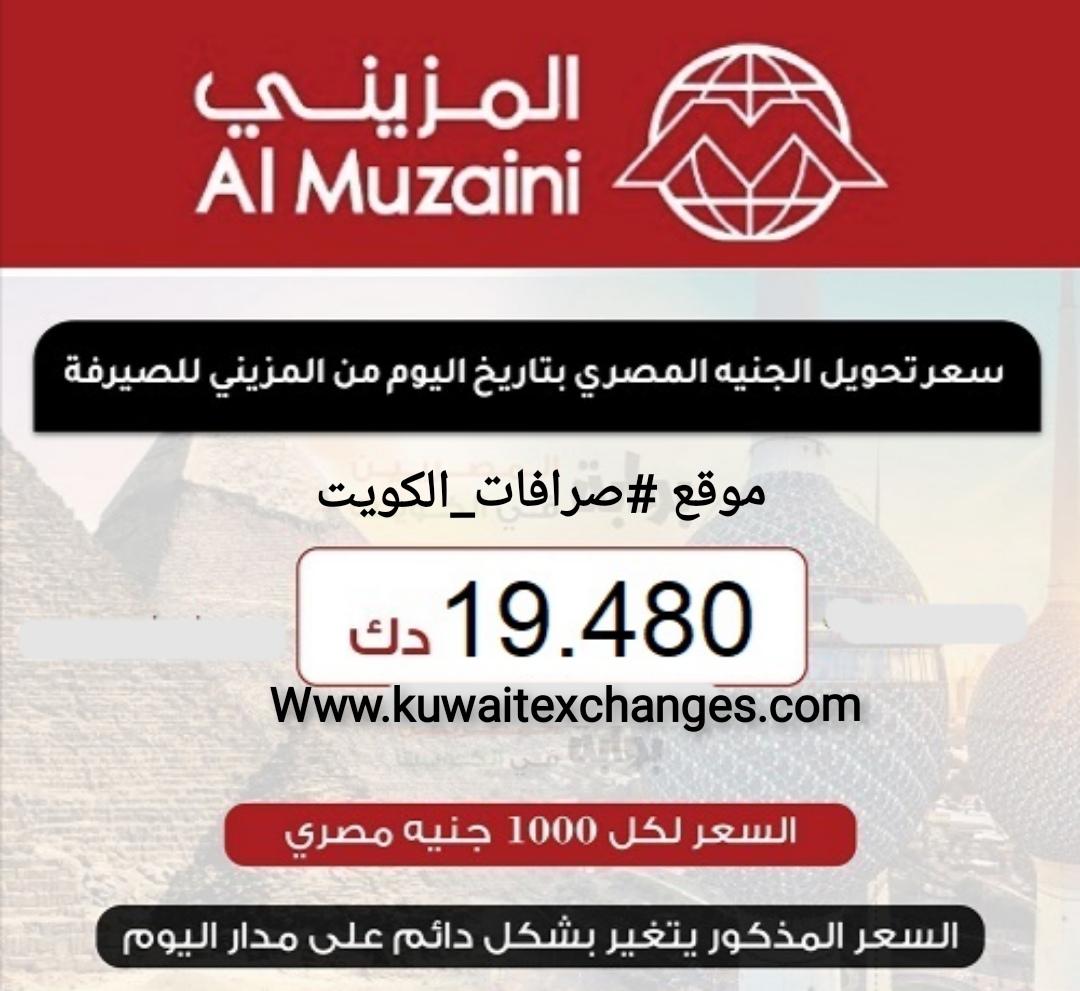 العمولة مجانية لمدة شهر بالفرع الجديد بسوق السالميةالقديم  تحويل العملات صرافة المزينى ٢٥ يناير ٢٠٢١