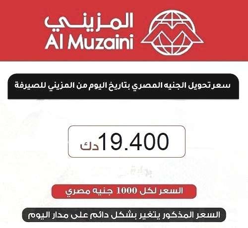 سعر التحويل اليوم تحويل المزيني اسعار العملات المزينى الثلاثاء ٢٤ أغسطس ٢٠٢١