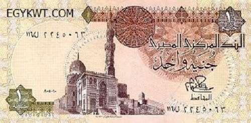 الدينار الكويتى مقابل الجنيه المصرى اليوم الكويتيه البحرينية للصرافة ١٨ أغسطس ٢٠٢١