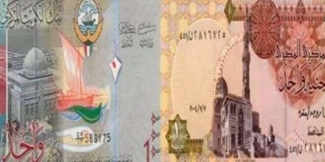 سعر الدينار الكويتي مقابل الجنيه المصري اليوم الإثنين 23 أغسطس 2021 بعدد كبيرمن البنوك الحكومية في مصر